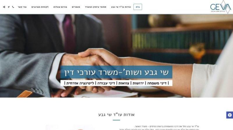 שי גבע ושות'-משרד עורכי דין