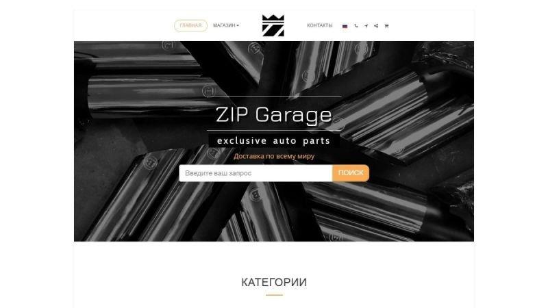 ZIP Garage