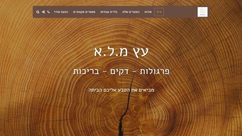 עץ מ.ל.א