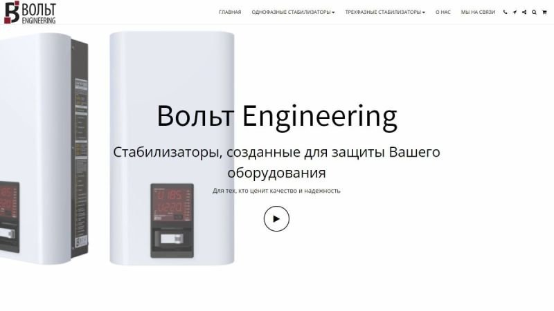 Вольт Engineering