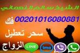شيخ الشيوخ المغربي لجلب الحبيب00201016080881
