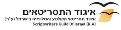 Scriptwriters' Guild of Israel