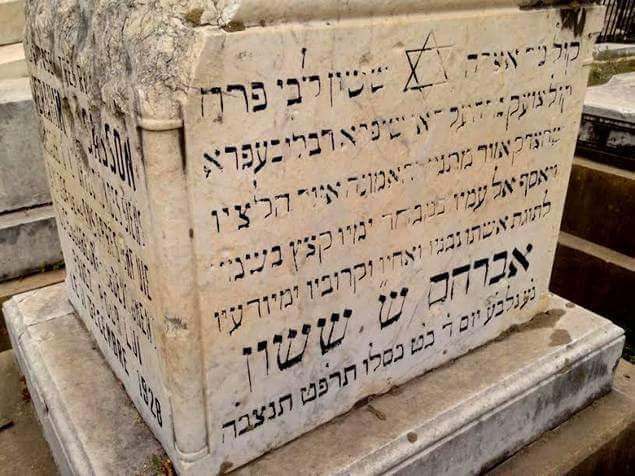 קבר: אברהם ש. ששון