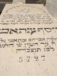 קבר: יוסף ענתבי