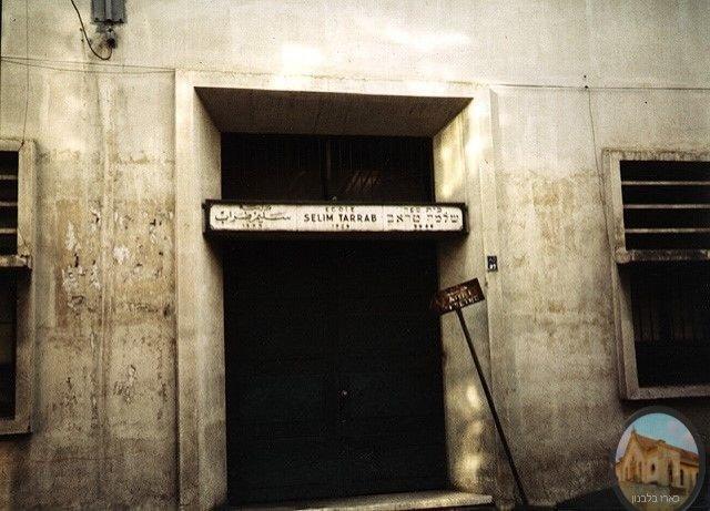בית כנסת תלמוד תורה - שלמה (סלים) טראב