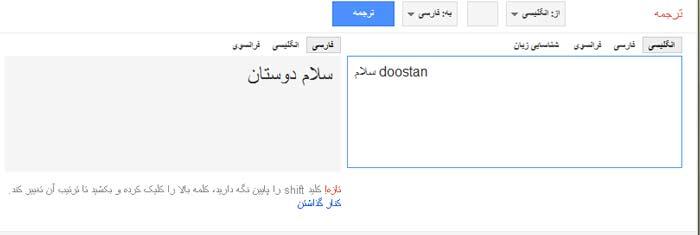 گوگل-ترنسلیت۱