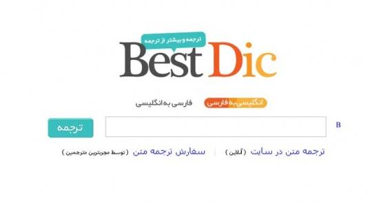 BEST-DIC1