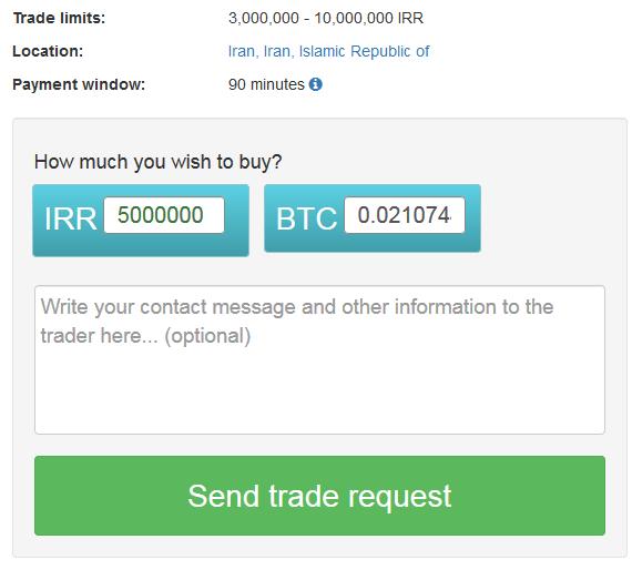 ارسال درخواست خرید بیتکوین