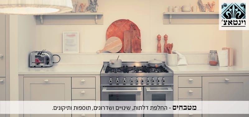 שיפוץ ושדרוג מטבחים