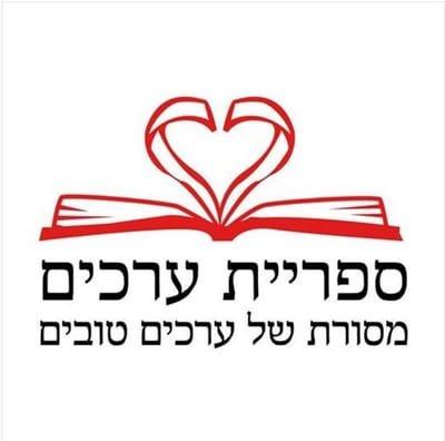 ספריית ערכים