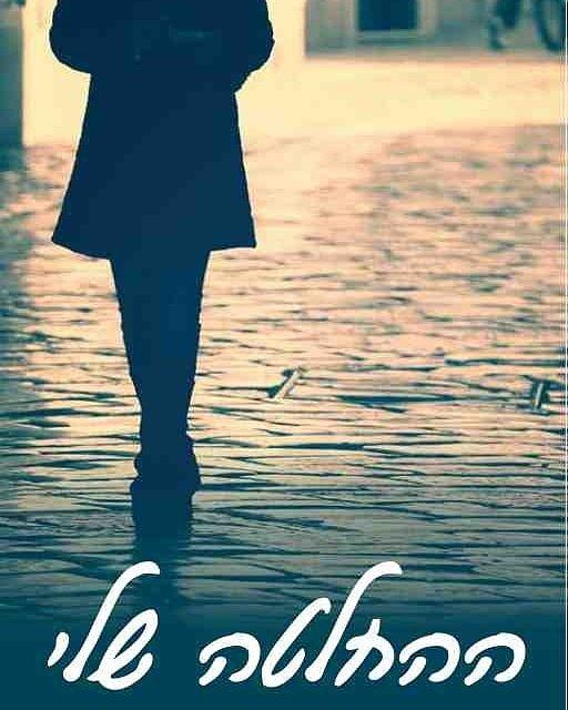 ביקורת לספר : ההחלטה שלי מאת אביבה סרור בייגל