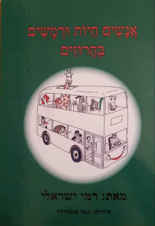 סקירה וביקורת לספר:אנשים חיות ורמשים בחרוזים מאת רמי ישראלי