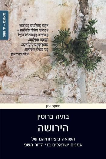 סקירה וביקורת לספר: הירושה- השואה ביצירותיהם של אמנים ישראלים בני הדור השני