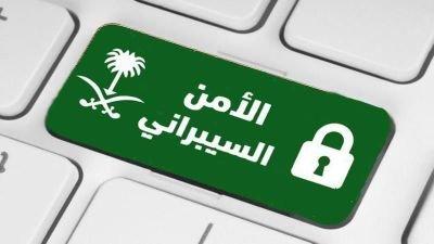 تعرف على الأمن السيبراني داخل المملكة العربية السعودية