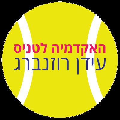 האקדמיה לטניס עידן רוזנברג