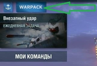 free warpack for wows license key