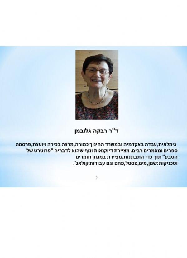 יוני 2015 - רבקה גולדמן