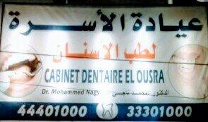 عيادة الأسرة لطب الأسنان