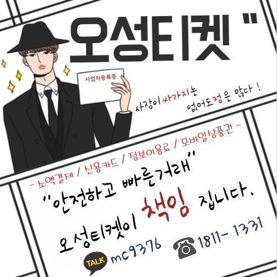 소액결제, 정보이용료 현금화할때는 오성티켓!!!