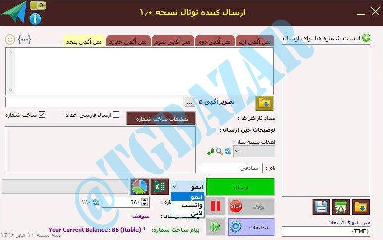 telegram software