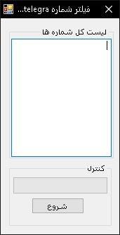 Telegram Filter Numbr