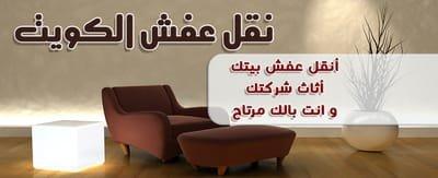 نقل عفش ، نقل عفش الكويت 66558224 ، تركيب ايكيا