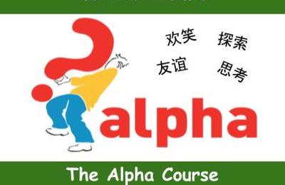 启发课程 ALPHA Course