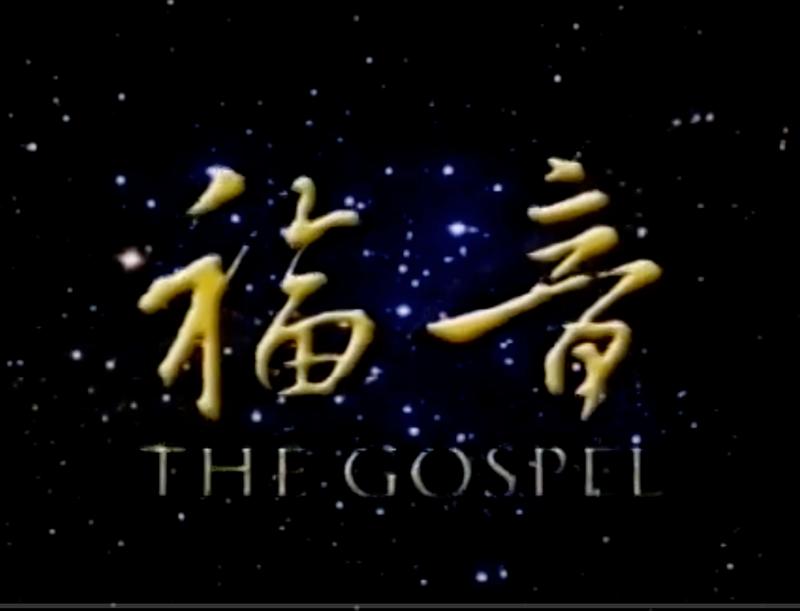福音(电视专题片)