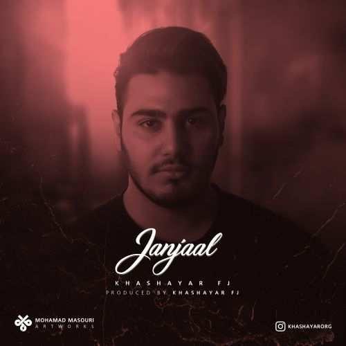 Janjaal