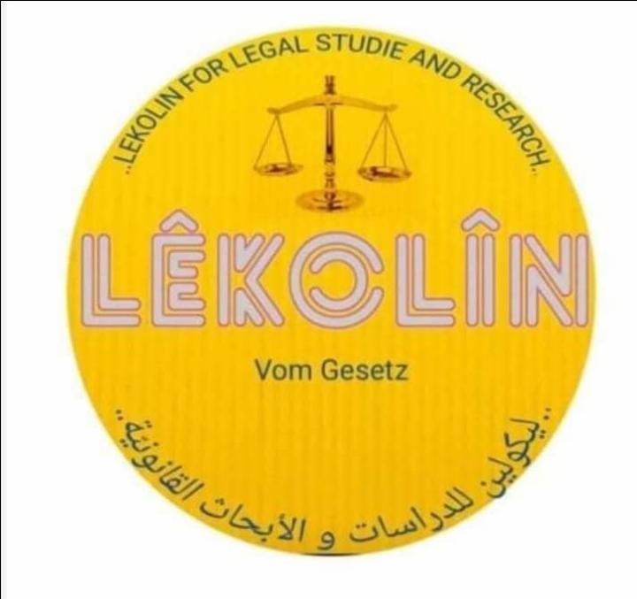 ليكواين للدراسات و الابحاث القانونية
