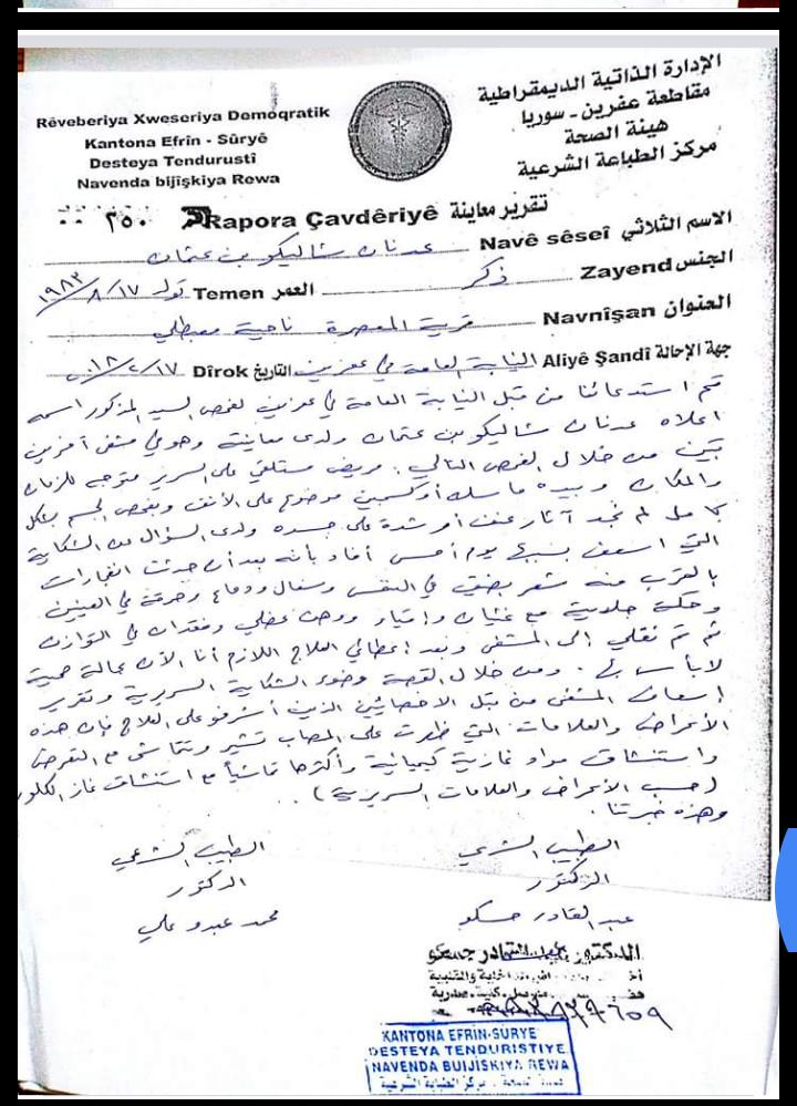 مذكرة إلى هيئة الأمم المتحدة بخصوص حملة غصن الزيتون .