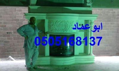 مشبات حديثة رخام 0505168137