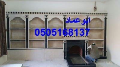 مشبات 0505168137