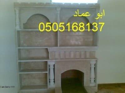 مشبات-0505168137
