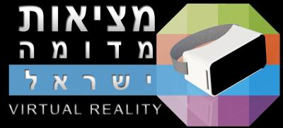 מציאות מדומה ישראל