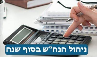 ניהול חשבונות – לקראת סוף שנת המס