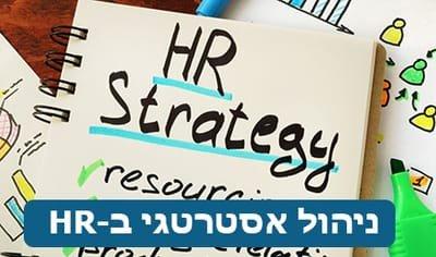 משאבי אנוש: כלים ואסטרטגיה להצלחה