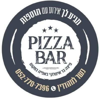 פיצה בר pizza bar