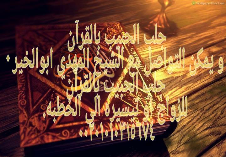 السحر المغربي لجلب الحبيب بسرعة00201010315674 800_5bd105e7c3d9f.pn