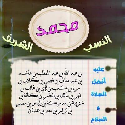 نسب سيدنا محمد صلى الله عليه وسلم