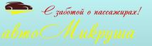 автоМикруша