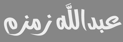 عبدالله زمزم