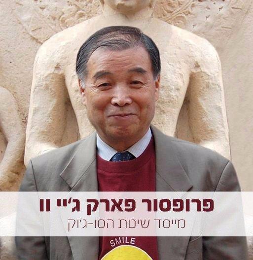 פרופ' פארק ג'יי וו 1942-2010