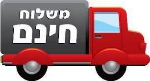 משלוח חינם!!! מבצע 20% על כל הדגמים,  ניתן להזמין ישירות באתר או דרך מוקד הזמנות טלפוני: 051-5518800