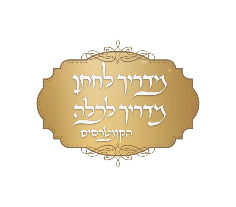 רשימת הכנות לחתונה - לוגו מדריך לחתן | מדריך לכלה | http://bit.ly/mlahatan