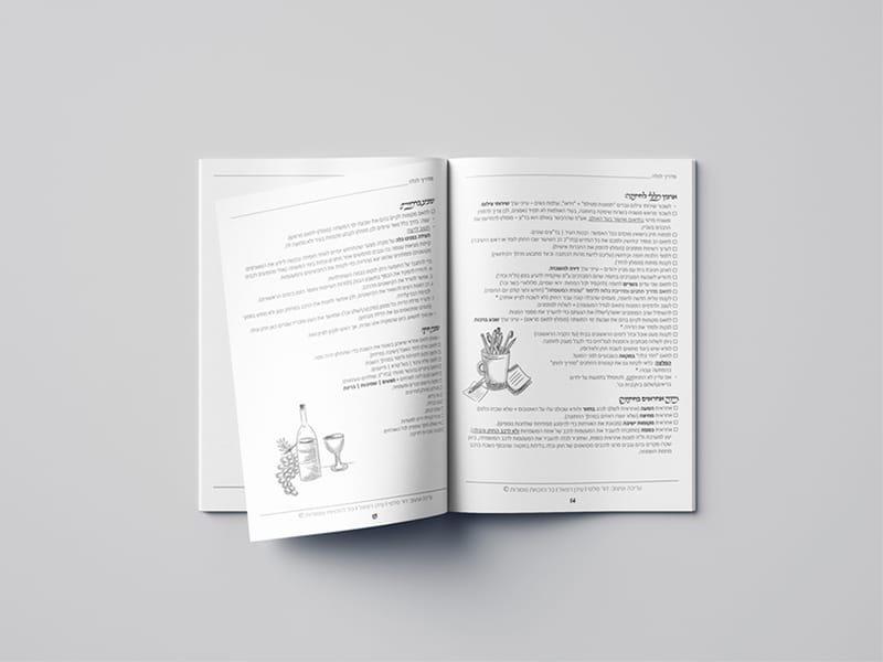 פנים החוברת - מפורט מסודר ומקיף - מדריך לכלה http://bit.ly/mlahatan