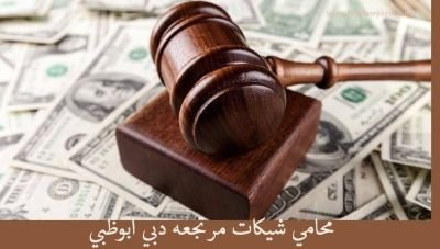 محامي شيكات في دبي