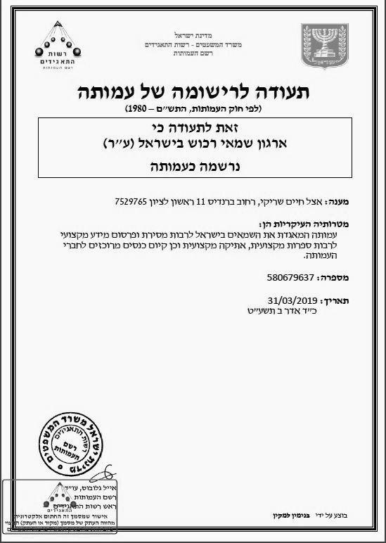 """ארגון שמאי רכוש בישראל (ע""""ר)"""