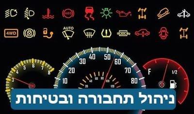 ניהול ציי רכב ובטיחות בתעבורה