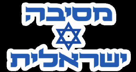 מסיבה ישראלית
